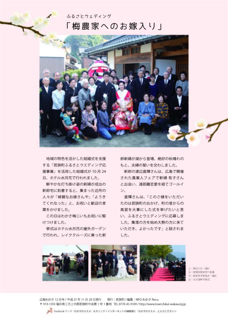 広報わかさ2015年12月号【編集中】24